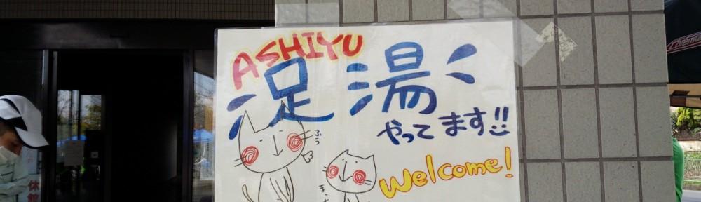 10/21【緊急企画】常総での支援活動のための「足湯講習会」