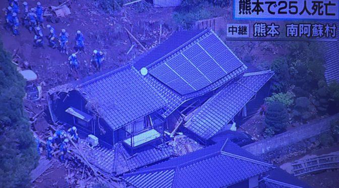 熊本地震発生! RQ九州活動支援金