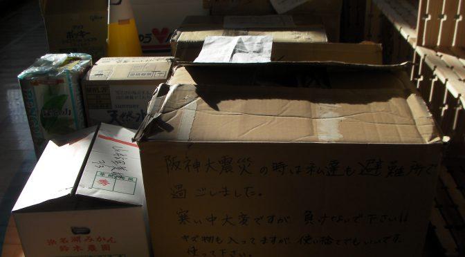 熊本地震 支援物資を送ってください