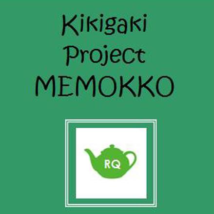 RQ聞き書きプロジェクト